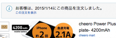 スクリーンショット 2015-01-14 23.56.39