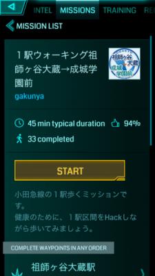 mission_hitoekiwalking