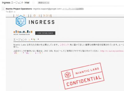 ingress_mail01