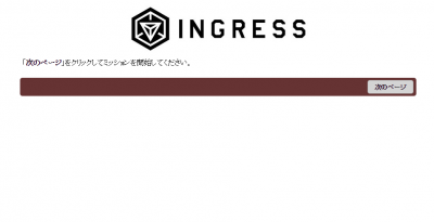 ingress_mail02