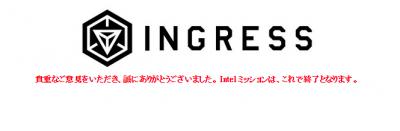 ingress_mail03