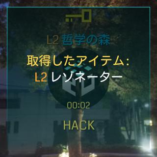 ハック完了