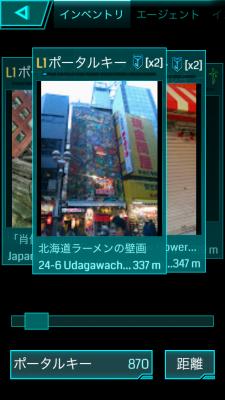 北海道ラーメンの壁画