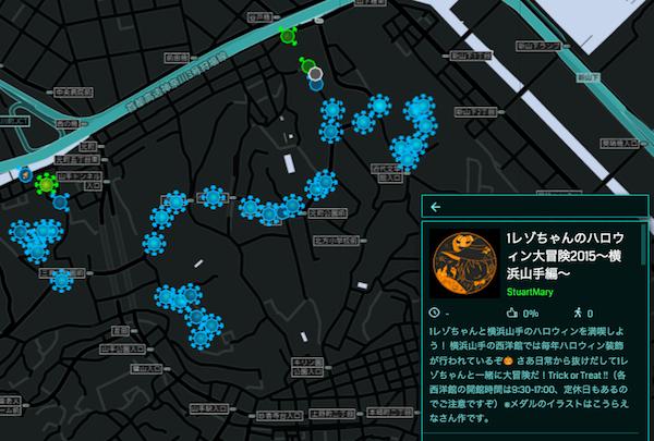 1レゾちゃんのハロウィン大冒険2015〜横浜山手編〜