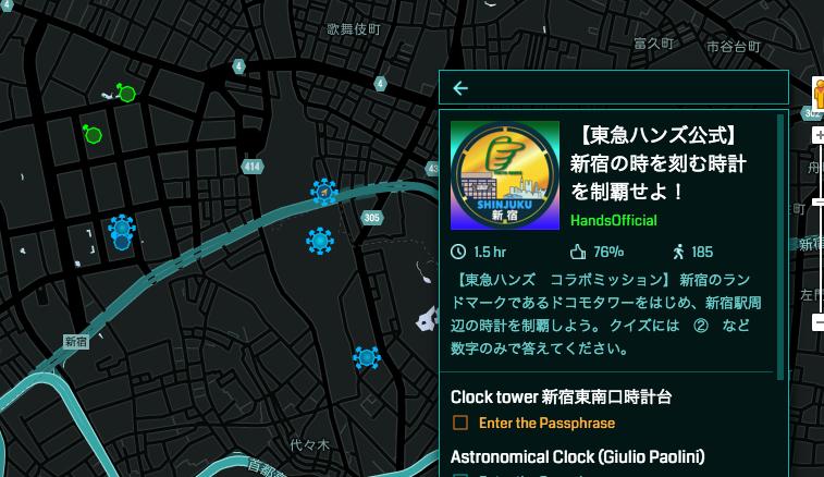 東急ハンズ公式ミッション 新宿