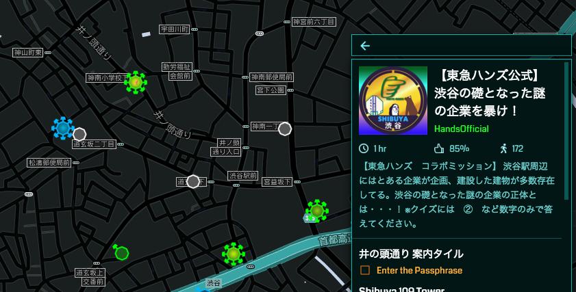 東急ハンズ公式ミッション 渋谷