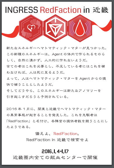 redfactionkinki