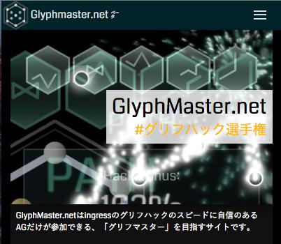 Glyphmaster.net