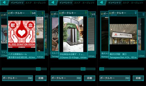 portal_shibuya
