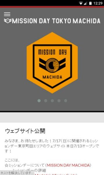 missiondaymachida